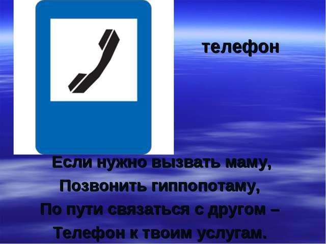 телефон Если нужно вызвать маму, Позвонить гиппопотаму, По пути связаться с д...