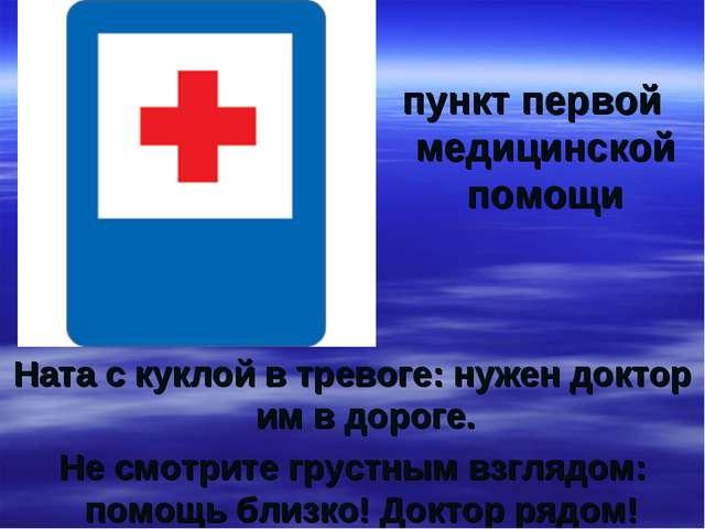 пункт первой медицинской помощи Ната с куклой в тревоге: нужен доктор им в до...