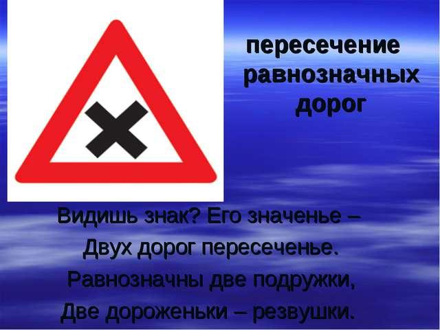 пересечение равнозначных дорог Видишь знак? Его значенье – Двух дорог пересеч...
