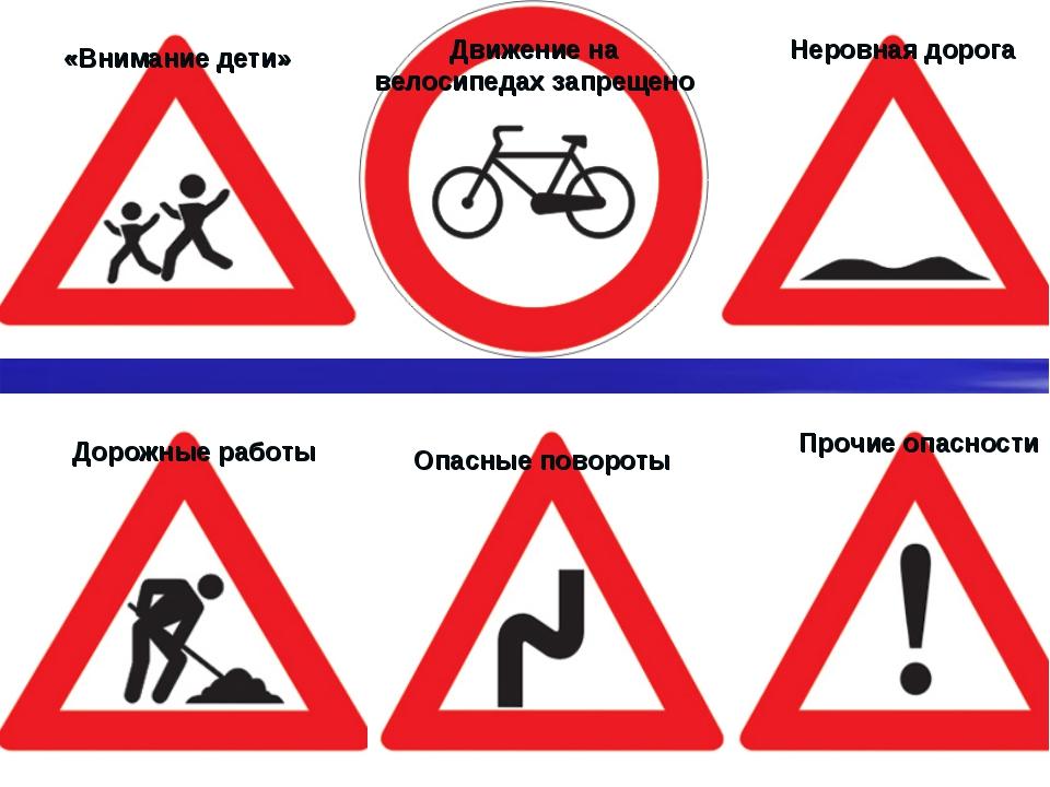 Прочие опасности «Внимание дети» Движение на велосипедах запрещено Неровная д...