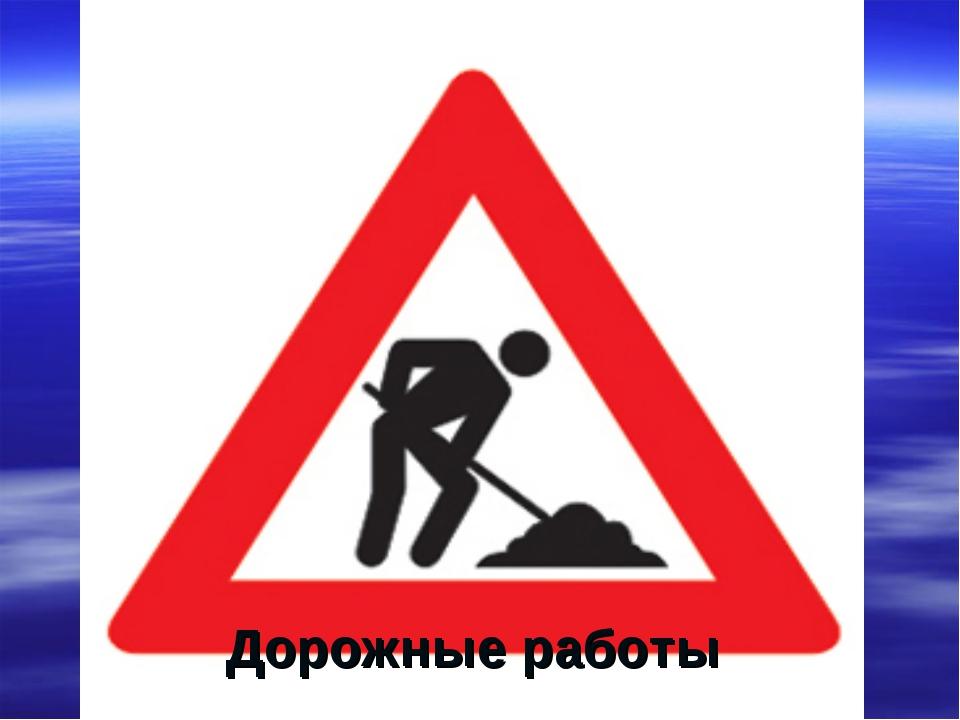 Дорожные работы