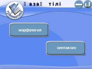 синтаксис морфология Қ а з а қ т і л і