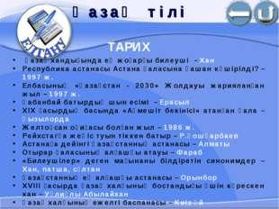 ТАРИХ Қазақ хандығында ең жоғарғы билеуші – Хан Республика астанасы Астана қа