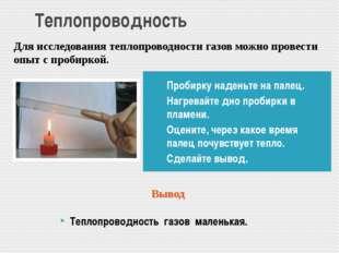 Теплопроводность Пробирку наденьте на палец. Нагревайте дно пробирки в пламен
