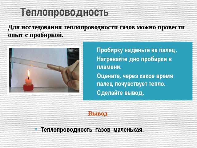 Теплопроводность Пробирку наденьте на палец. Нагревайте дно пробирки в пламен...