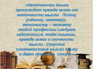 «Неточности языка происходят прежде всего от неточности мысли. Поэту, учёному