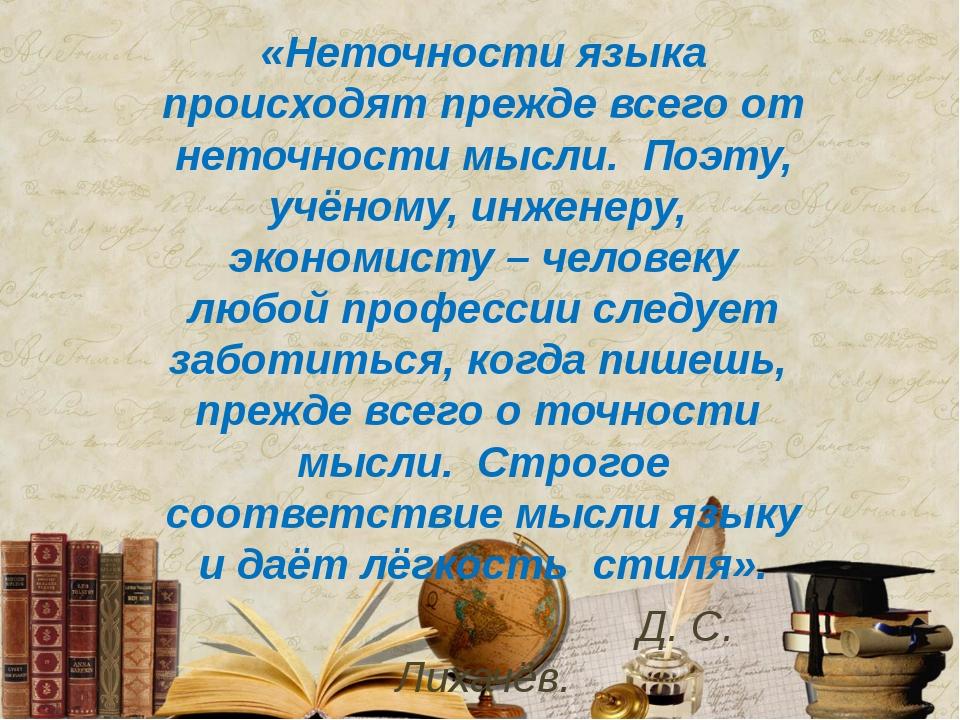 «Неточности языка происходят прежде всего от неточности мысли. Поэту, учёному...