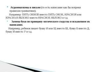 Аграмматизмы в письме(то есть написание как бы вопреки правилам грамматики)