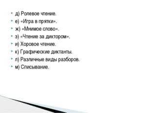 д) Ролевое чтение. е) «Игра в прятки». ж) «Мнимое слово». з) «Чтение за дикто