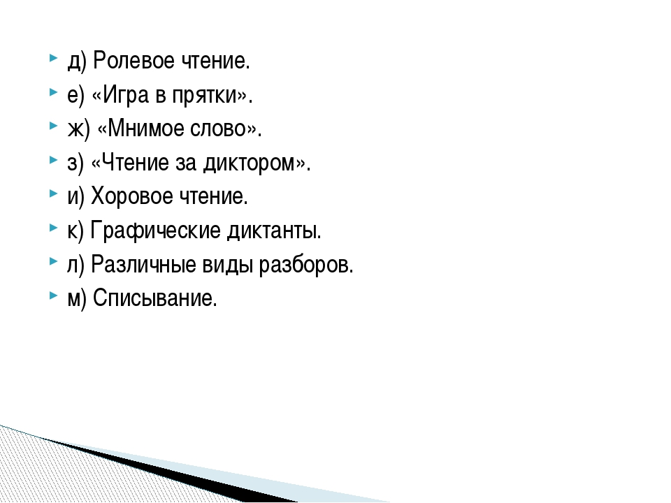 д) Ролевое чтение. е) «Игра в прятки». ж) «Мнимое слово». з) «Чтение за дикто...