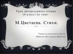 Урок литературного чтения (4 класс) по теме: М.Цветаева. Стихи. Учитель начал