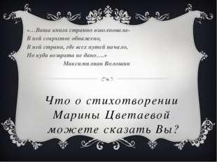 Что о стихотворении Марины Цветаевой можете сказать Вы? «…Ваша книга странно