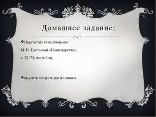 Домашнее задание: Перечитать стихотворение М. И. Цветаевой «Наши царства», с.