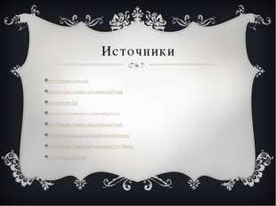 Источники http://cvetaeva.ouc.ru/ http://images.yandex.ru/yandsearch?text htt