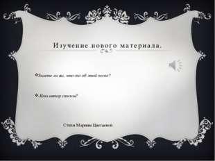 Изучение нового материала. Знаете ли вы, что-то об этой песне? -Кто автор сти