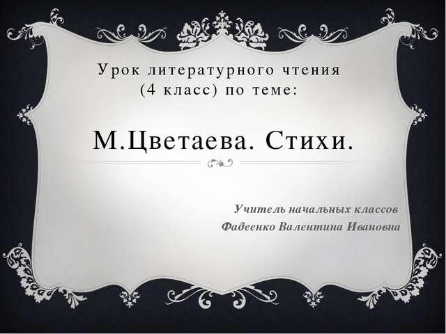 Урок литературного чтения (4 класс) по теме: М.Цветаева. Стихи. Учитель начал...