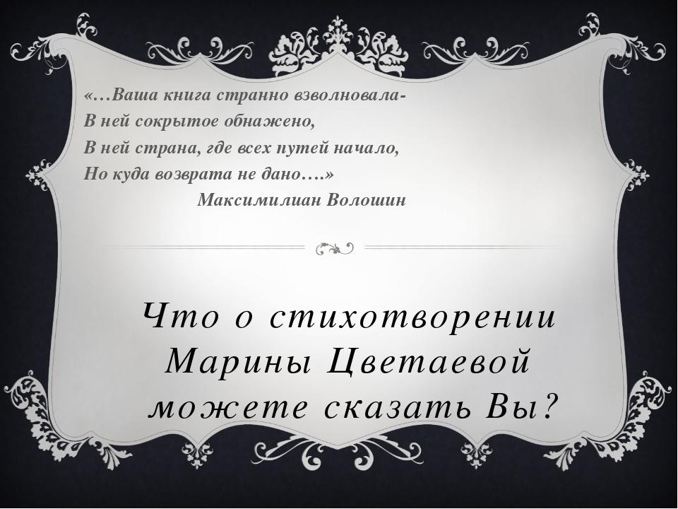 Что о стихотворении Марины Цветаевой можете сказать Вы? «…Ваша книга странно...