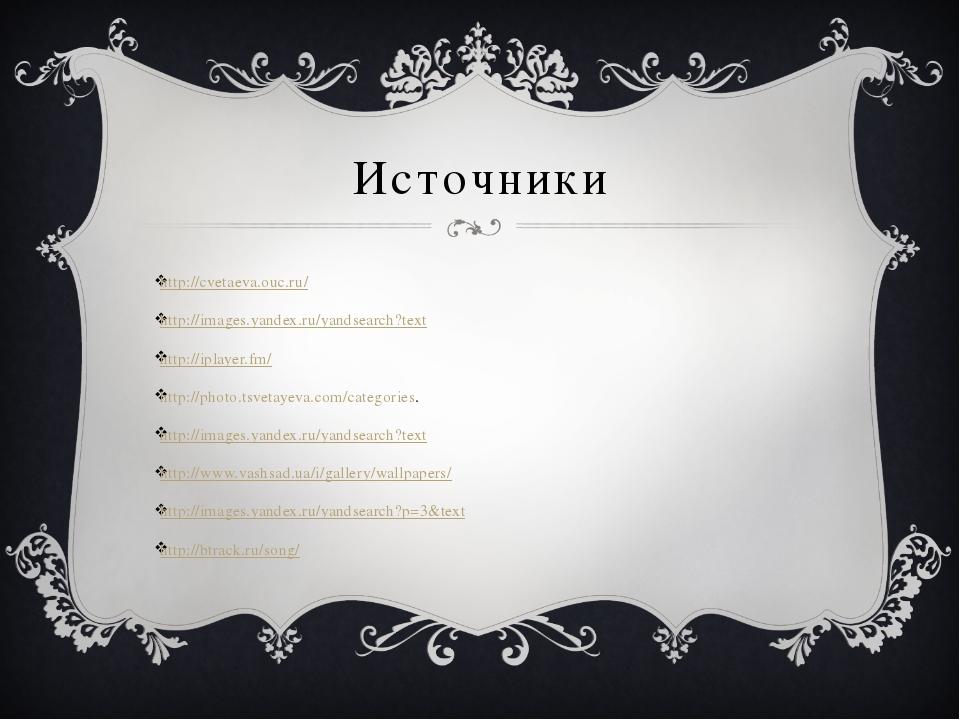 Источники http://cvetaeva.ouc.ru/ http://images.yandex.ru/yandsearch?text htt...