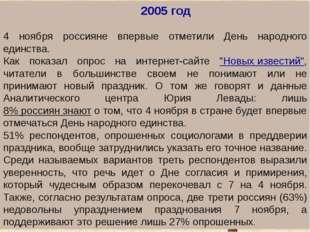 . 2005 год 4 ноября россияне впервые отметили День народного единства. Как