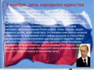 4 ноября- день народного единства 16 декабря 2004г Государственная Дума утвер