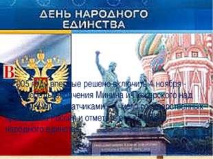 2005 году впервые решено включить 4 ноября - день победы ополчения Минина и
