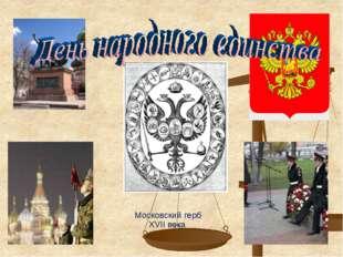 Московский герб XVII века