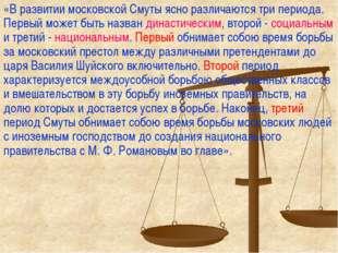 «В развитии московской Смуты ясно различаются три периода. Первый может быть