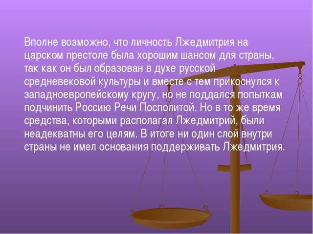 Вполне возможно, что личность Лжедмитрия на царском престоле была хорошим шан...