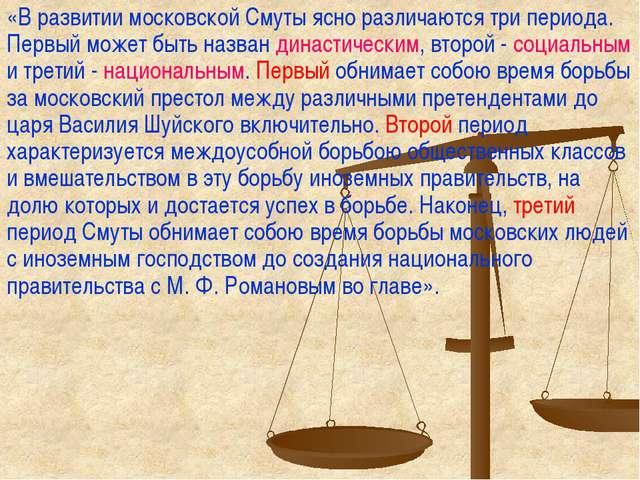 «В развитии московской Смуты ясно различаются три периода. Первый может быть...