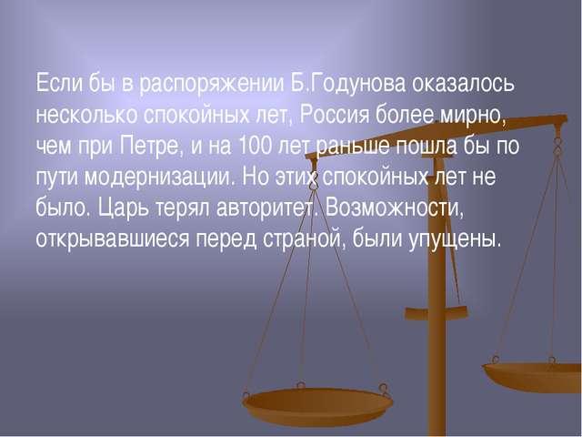 Если бы в распоряжении Б.Годунова оказалось несколько спокойных лет, Россия б...