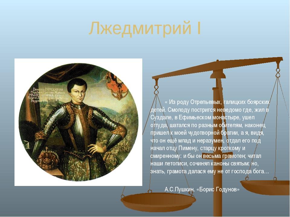 Лжедмитрий I « Из роду Отрепьевых, галицких боярских детей. Смолоду постригс...