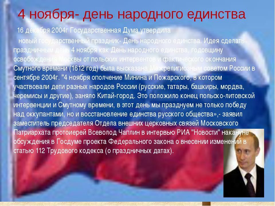 4 ноября- день народного единства 16 декабря 2004г Государственная Дума утвер...