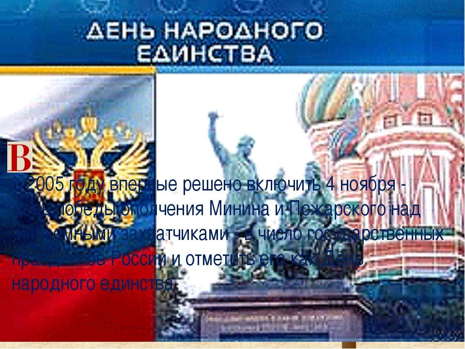 2005 году впервые решено включить 4 ноября - день победы ополчения Минина и...
