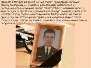 28 марта2012 года во время учений солдат, проходящий военную службу по призы
