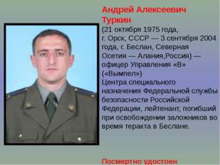 Андрей Алексеевич Туркин (21 октября1975 года, г.Орск,СССР—3 сентября2