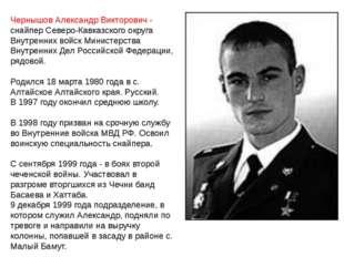 Чернышов Александр Викторович - снайпер Северо-Кавказского округа Внутренних
