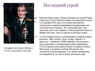 Последний герой Капитан второго ранга Леонид Солодков, последний Герой Советс