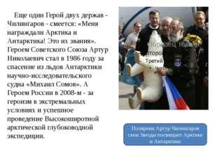 Еще один Герой двух держав - Чилингаров - смеется: «Меня награждали Арктика