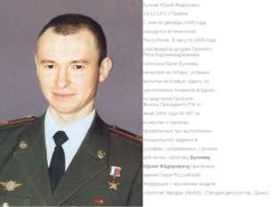 БучневЮрий Фёдорович 24.12.1972 г.Тамбов С мая по декабрь 1996 года находил