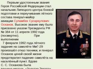 Первым удостоенным звания Героя Российской Федерации стал начальник Липецког