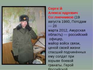 Серге́й Алекса́ндрович Со́лнечников(19 августа1980,Потсдам—28 марта2012