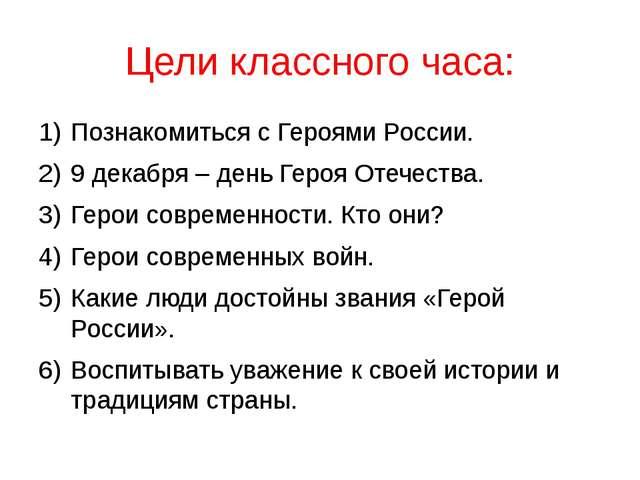 Цели классного часа: Познакомиться с Героями России. 9 декабря – день Героя О...