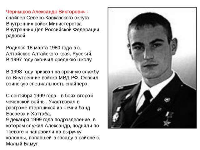 Чернышов Александр Викторович - снайпер Северо-Кавказского округа Внутренних...