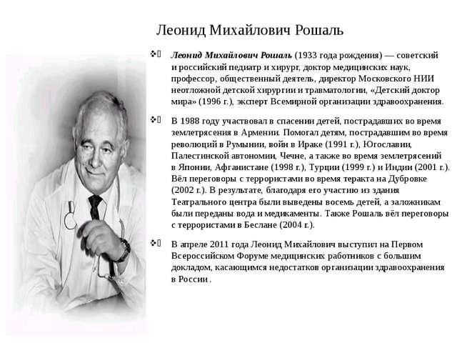 Леонид Михайлович Рошаль Леонид Михайлович Рошаль (1933 года рождения)— сове...