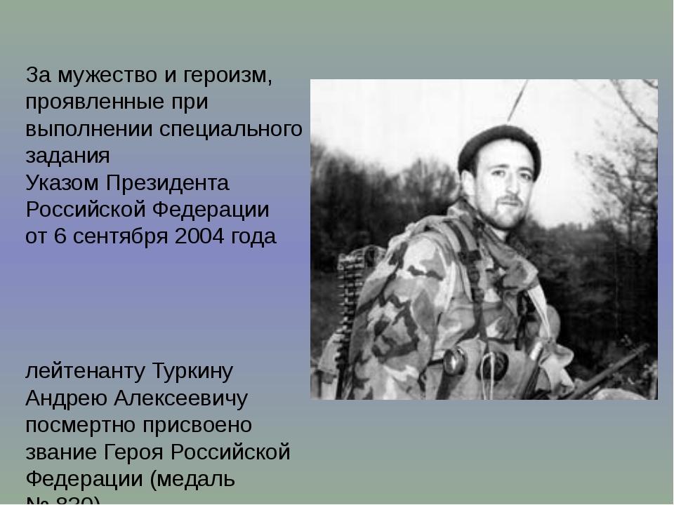 За мужество и героизм, проявленные при выполнении специального задания Указом...