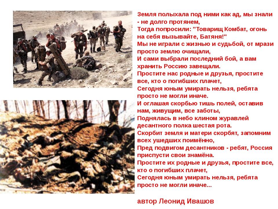Земля полыхала под ними как ад, мы знали - не долго протянем, Тогда попросили...