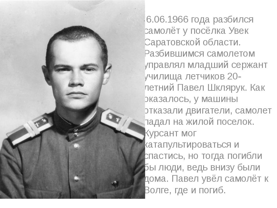 6.06.1966 года разбился самолёт у посёлка Увек Саратовской области. Разбивши...