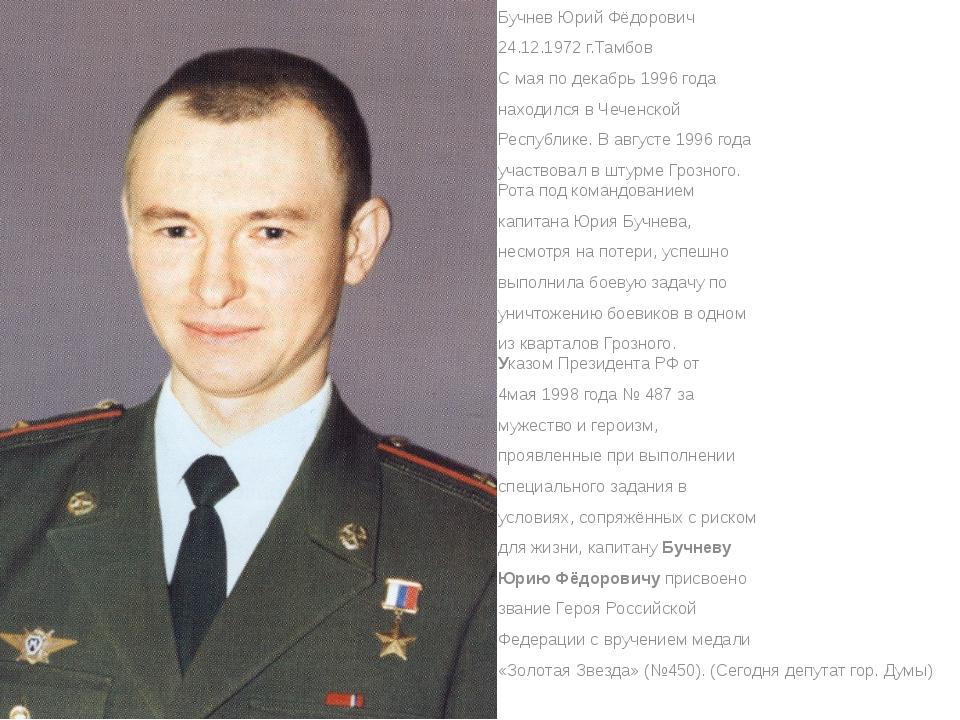 БучневЮрий Фёдорович 24.12.1972 г.Тамбов С мая по декабрь 1996 года находил...