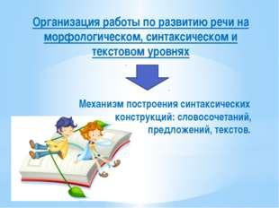 Организация работы по развитию речи на морфологическом, синтаксическом и текс