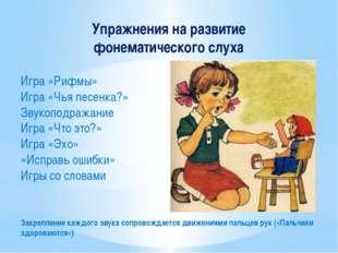 Упражнения на развитие фонематического слуха Игра «Рифмы» Игра «Чья песенка?»